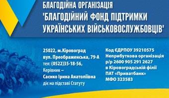 Благодійний фонд підтримки українських військовослужбовців