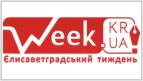 Єлисаветградський тиждень